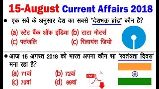 Daily Current Affairs 15 August 2018 | Important Current Affairs News in Hindi | railway alp exam