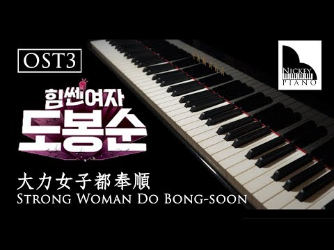 Strong Woman Do Bong Soon OST 3|How Would it be - Standing Egg ► Sheet Music