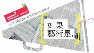 Publication Date: 2016-11-18 | Video Title: FIGMENT HK 互動藝術節