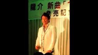 谷龍介 - つづれ川