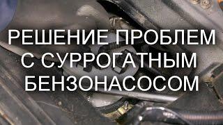 Неожиданное решение проблем с суррогатным бензонасосом.
