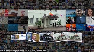 Смотреть видео Депутат Госдумы анонсировал выдачу российских паспортов в Приднестровье онлайн