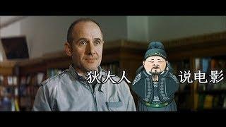 【狄大人说电影】当下所有中国人都应该认真看,看完反思的电影,不仅故事动人,男主的演技更是出神入化,叹为观止