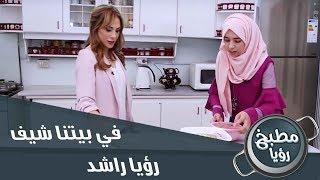 الحلقة الثانية مع في بيتنا شيف تزور فيها الشيف ديما حجاوي منزل رؤيا راشد وتحضر معها الريش