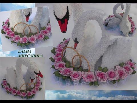 Видео Лебеди на свадьбу из конфет своими руками