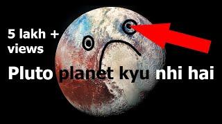 why is pluto not a planet (in hindi) - प्लूटो ग्रह क्यों नही है