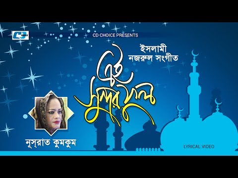 Ei Sundor Ful | Nusrat Kumkum | Gojol | Lyrical Video | Islamic Song 2017 | Full HD
