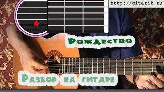 Рождество - Ты знаешь, так хочется жить урок на гитаре(Обучение игры на гитаре, и разбор песен на http://gitarik.ru **********************************************************************, 2013-06-24T18:29:29.000Z)