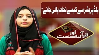 Quran Aur Sehat | Islamic Morning Show | 18 October 2018 | Channel Five