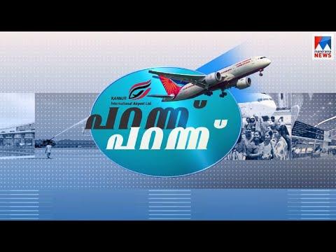 പറന്ന് ഉയരാൻ കണ്ണൂർ; വിമാനത്താവളത്തിന്റെ പ്രത്യേകതകൾ | Specialities of Kannur airport