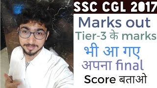 ssc-cgl-2017-final-marks-released-cgl-tier-3-marks-out-comment-your-score