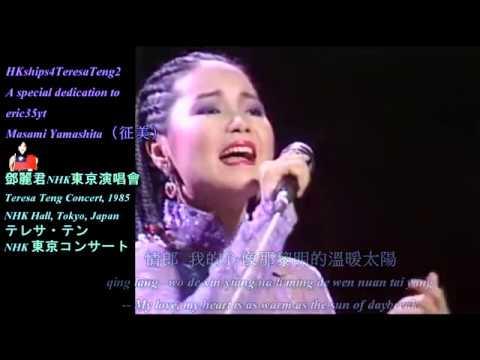 鄧麗君 Teresa Teng テレサ・テンNHK東京コンサート