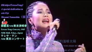 此是迄今唯一在YouTube上鄧麗君在1985年12月15日在日本東京NHK大會堂演...