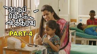 Suttu Pidikka Utharavu Latest Tamil Movie Part - 4 | Vikranth , Suseenthiran, Mysskin | MSK Movies