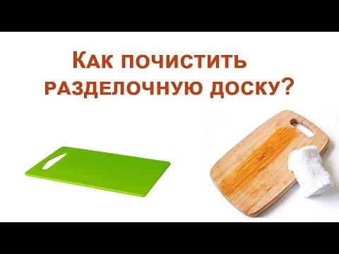 Как почистить и продезинфицировать кухонную доску? 5 способов