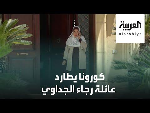 كورونا يصيب 8 من عائلة رجاء الجداوي  - نشر قبل 9 ساعة