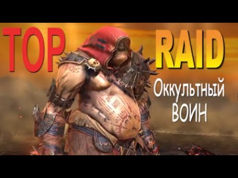 RAID: Оккультный воин | Occult Brawler (Гайд/Обзор героя) Советы по прокачке