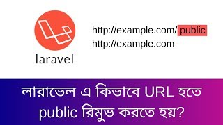 How to remove public from URL in Laravel application | How to question in Laravel | learn24bd