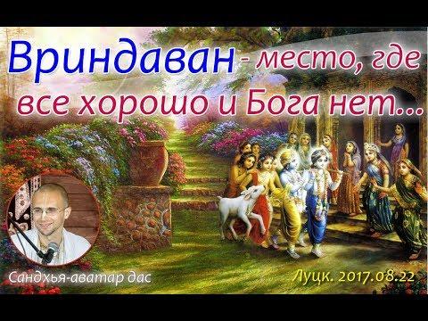 Шримад Бхагаватам 10.13.31-32 - Сандхья Аватар прабху