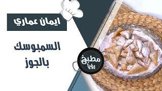 السمبوسك بالجوز - ايمان عماري