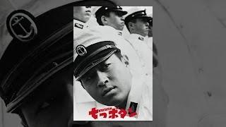 """昭和20年、すでに戦局は日本不利となっていたが、""""海軍飛行予科練習生""""..."""
