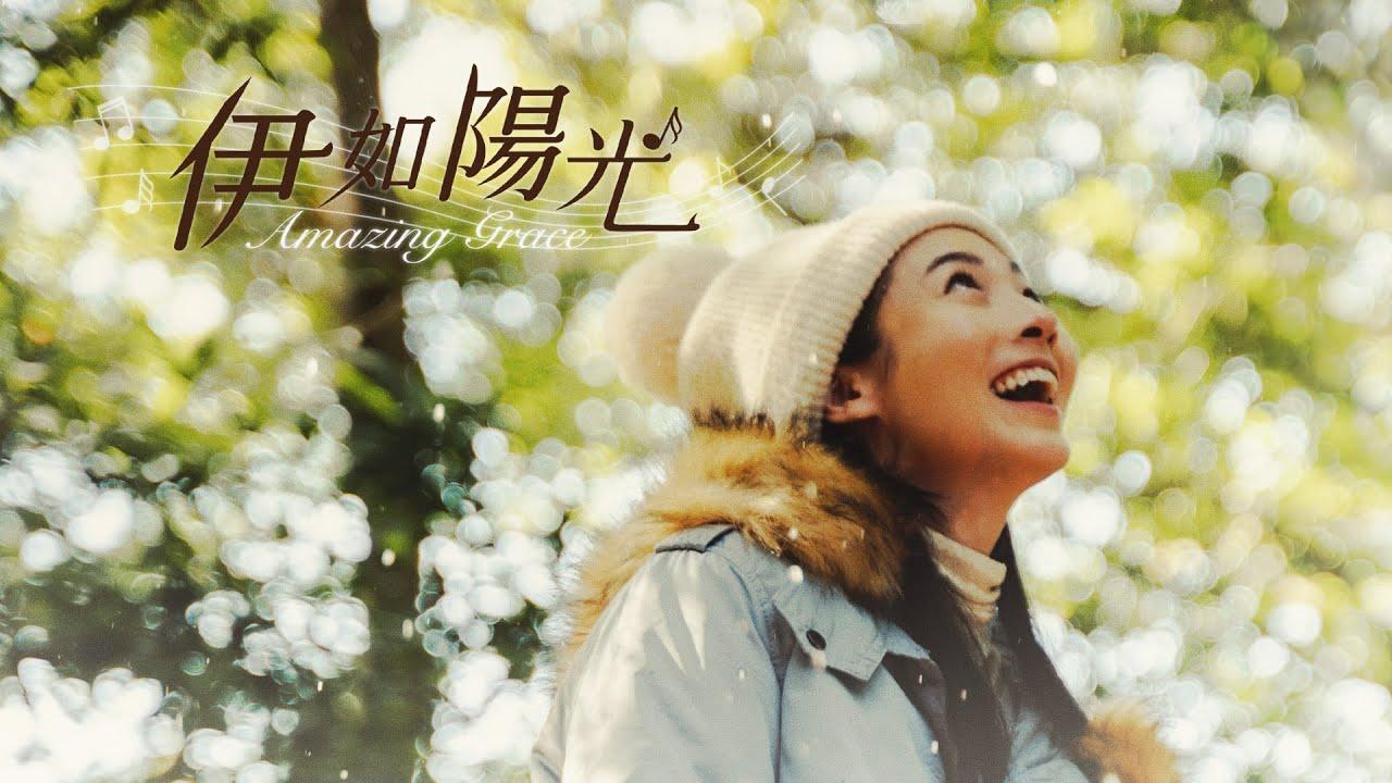 [伊如陽光] - 第01集 /  Amazing Grace