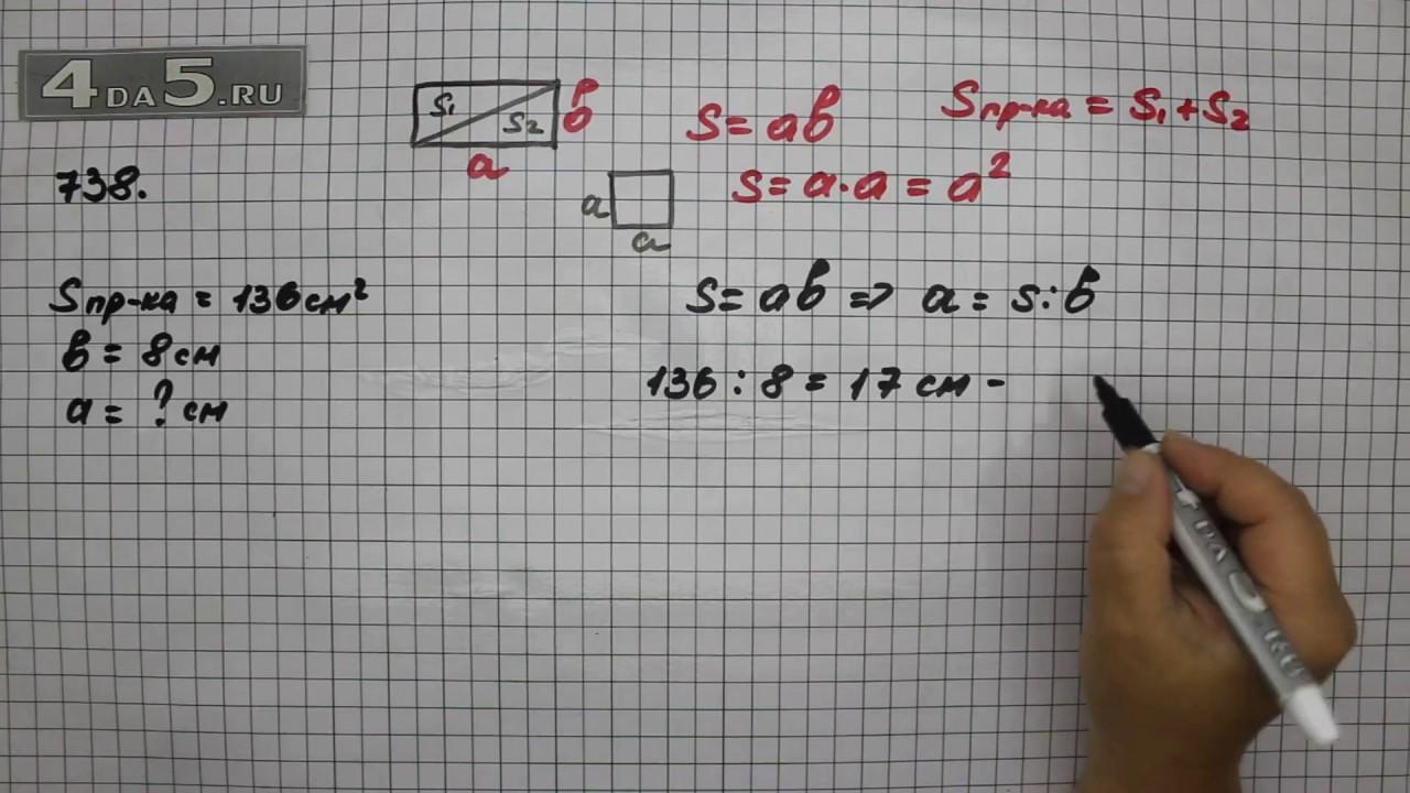виленкин класс математика 738 5 гдз