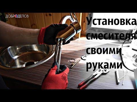 Установка смесителя на кухне, Установка смесителя на кухонную мойку своими руками