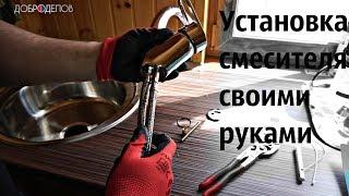 видео Установка смесителя для кухни