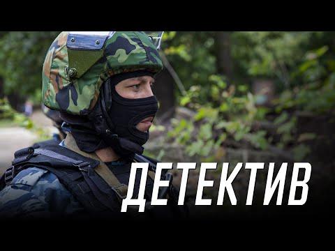 ДОСТОЙНЫЙ ФИЛЬМ! ДЕТЕКТИВ 2020! [ДЕПАРТАМЕНТ] РУССКИЕ ДЕТЕКТИВЫ НОВИНКИ, ФИЛЬМЫ 2020 HD