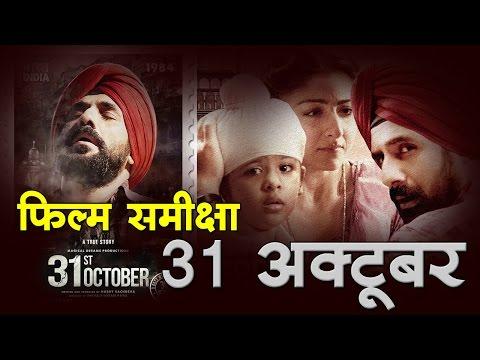 31 अक्टूबर : फिल्म समीक्षा,  31 October  : Movie Review