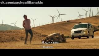 Мальчишник в вегасе 3. Смешные и неудачные дубли (русские субтитры).  The Hangover 3 Bloopers