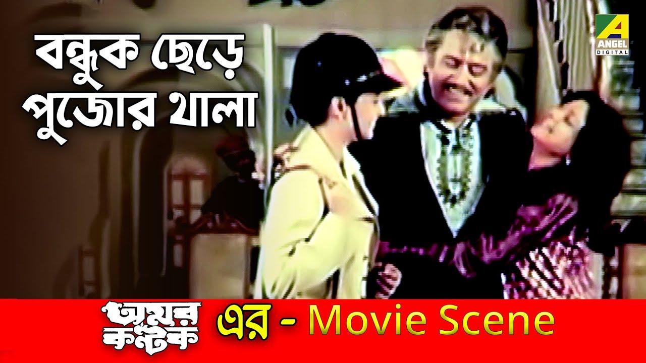 বন্ধুক ছেড়ে পুজোর থালা   Suspense Scene   Chiranjeet Chakraborty