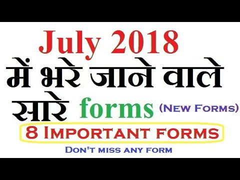 Government Jobs in July 2018 | Sarkari Naukri in July 2018 | Govt Jobs | July 2018