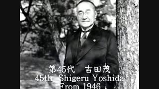 歴代内閣総理大臣 Prime Ministers of Japan