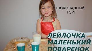 шоколадный торт по рецепту andychef видео рецепт готовят дети