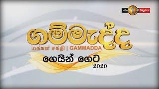ගම්මැද්ද ගෙයින් ගෙට | Gammadda | 14.09.2020 Thumbnail