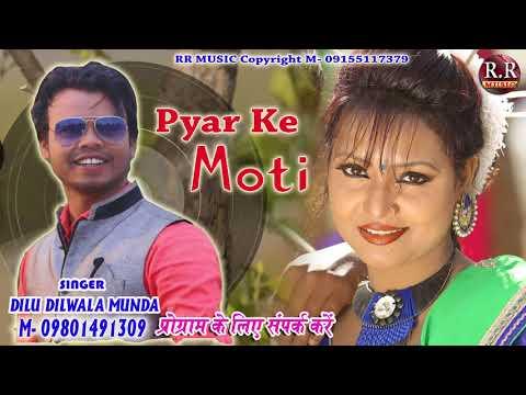Pyar Ke Moti | Singer- Dilu Dilwala Munda | New Nagpuri Audio Song 2018