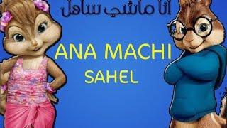 اغنية سعد المجرد - انا ماشي ساهل بصوت السناجب | ana machi sahel chipmunks