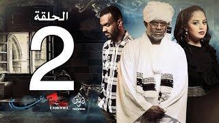 الحلقة الثانية من مسلسل عشم - Asham Series Episode 2