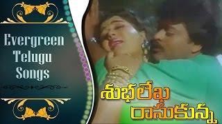 Evergreen Telugu Songs || Subhalekha Rasukunna || Kondaveeti Donga || Chiranjeevi, Radha