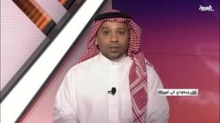 مرايا: أول سعودي في أميركا