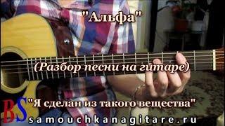 Альфа - Я сделан из такого вещества (КАВЕР) Разбор песни на гитаре, Аккорды
