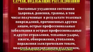 Порядок расследования несчастных случаев (Демо)(Порядок расследования несчастных случаев и оформления документации в отношении несчастных случаев и проф..., 2012-04-07T10:00:07.000Z)