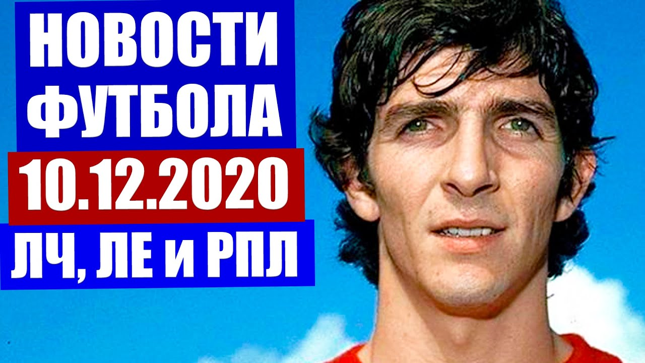 Новости футбола 10.12.2020 г. Лига чемпионов УЕФА, Лига Европы и РПЛ. Паоло Росси умер. онлайн томоша килиш