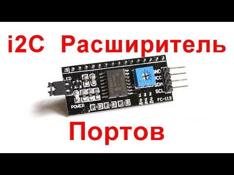 Arduino and the port extender PCF8574