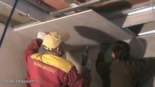 08. Монтаж многуровнего потолка из гипсокартона. Видеоурок 8