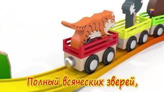 Животные для детей  Паровоз   зоопарк  Песенка   мультик со словами!