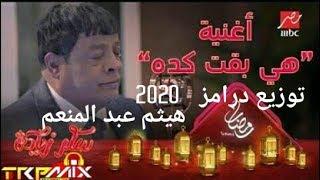 اغنية عبد الباسط حمودة هي بقت كده توزيع درامز هيثم عبد المنعم 2020