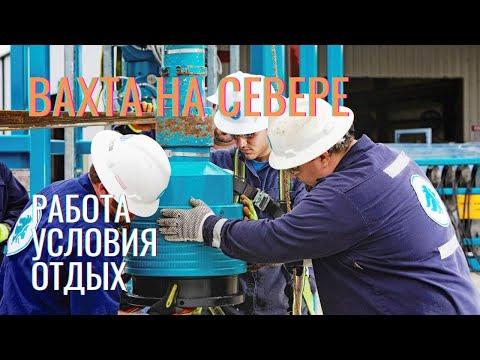Работа вахтой на севере Сахалина